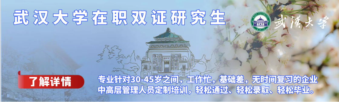 武汉大学研究生.png
